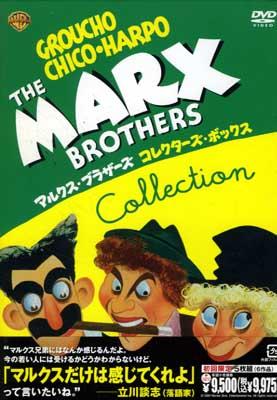 マルクス・ブラザーズコレクターズ・ボックス(DVD)(SD-45)
