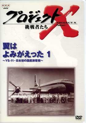 プロジェクトX 翼はよみがえった 1(DVD)(NSDS-5429)
