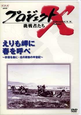 プロジェクトX えりも岬に春を呼べ(DVD)(NSDS-5486)