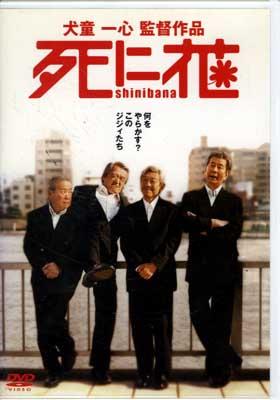 死に花 犬童一心監督作品(DVD)(ASBY-2673)