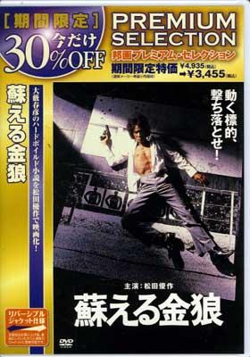 蘇える金狼 松田優作(DVD)(DABA-90572)