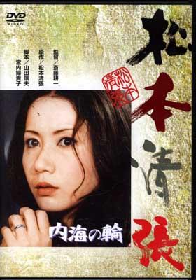 松本清張 内海の輪(DVD)(DA-0781)