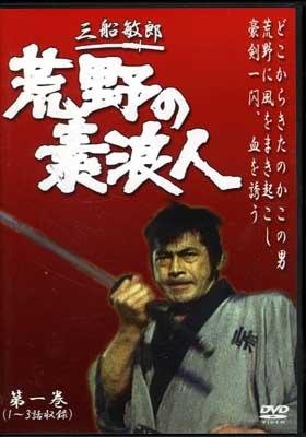 三船敏郎 荒野の素浪人 第一巻(DVD)(SKBP-10082)