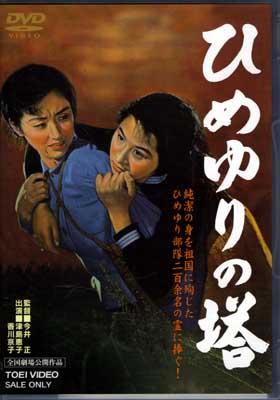 ひめゆりの塔 津島恵子 香川京子(DVD)(DSTD02448)