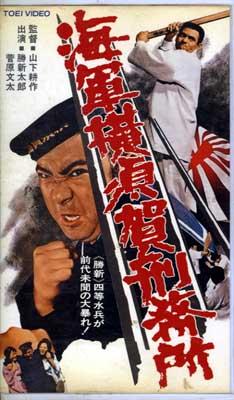海軍横須賀刑務所 勝新太郎 菅原文太(VRTB-00582)