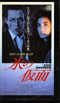 氷の仮面 ロバート・パトリック(VG-283)