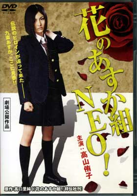 花のあすか組NEO! 高山侑子(DVD)(DMSM-8302)