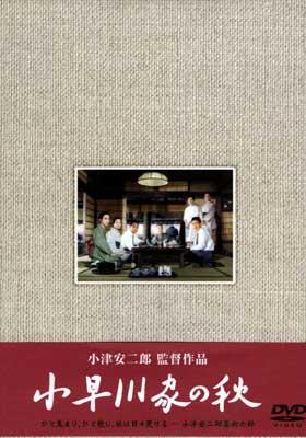 小早川家の秋 小津安二郎監督作品(DVD)(TDV-2764D)