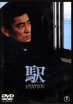 駅 高倉健主演(DVD)(TDV-15003D)