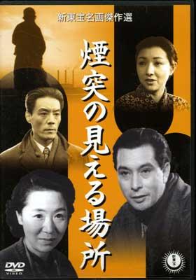 煙突の見える場所(DVD)(VPBT-15262)