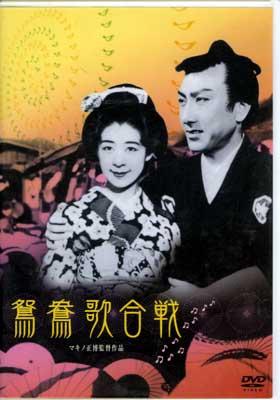 鴛鴦歌合戦 マキノ正博監督作品(DVD)(DVN-125)