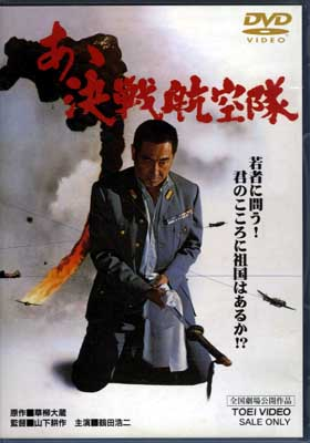 あヽ決戦航空隊 鶴田浩二(DVD)(DSTD02479)