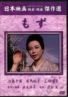 もず 淡島千景 有馬稲子 音羽信子(DVD)(SYK-115)