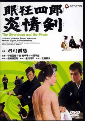 眠狂四郎炎情剣 市川雷蔵(DVD)(GNBD-1025)