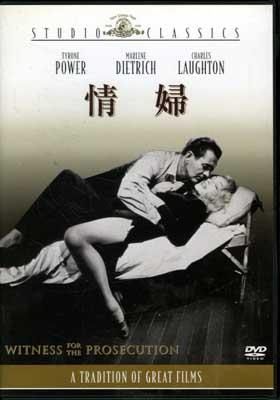 情婦 原作アガサ・クリスティ(DVD)(GXBQA-16236)