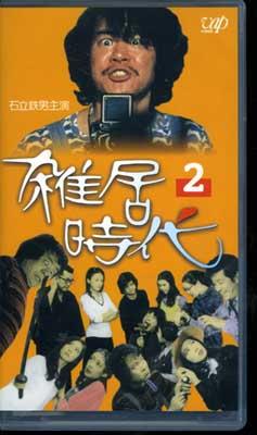 雑居時代 2 石立鉄男主演(VPVX-64757)