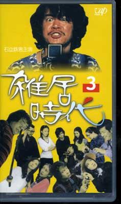 雑居時代 3 石立鉄男主演(VPVX-64758)