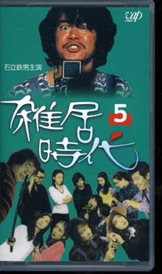 雑居時代 5 石立鉄男主演(VPVX-64760)
