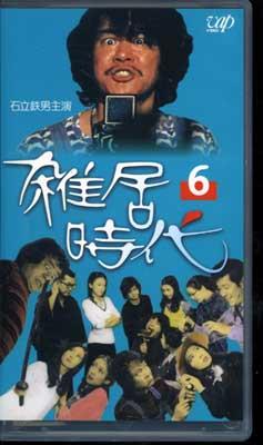 雑居時代 6 石立鉄男主演(VPVX-64761)