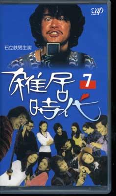 雑居時代 7 石立鉄男主演(VPVX-64762)