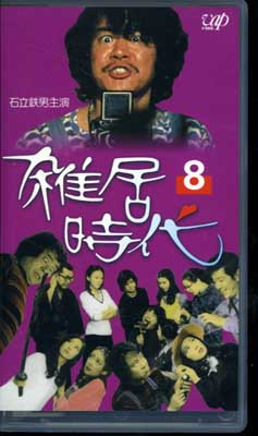 雑居時代 8 石立鉄男主演(VPVX-64763)