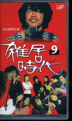 雑居時代 9 石立鉄男主演(VPVX-64764)