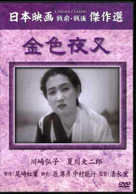 金色夜叉 川崎弘子 夏川大二郎(DVD)(SYK-101)