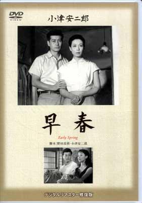 小津安二郎 早春(DVD)(DA-0294)