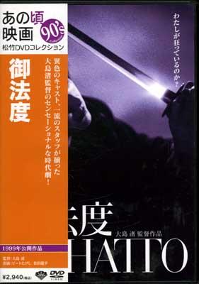 御法度 大島渚(DVD)(DA-5283)