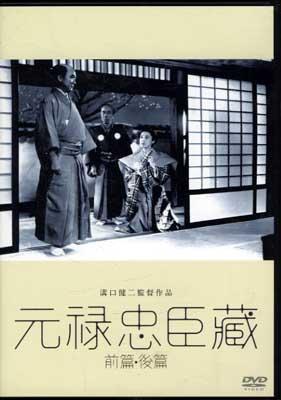 溝口釼地監督作品 元禄忠臣蔵 前篇・後篇(DVD)(DB-0004)