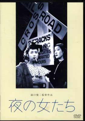 溝口釼地監督作品 夜の女たち(DVD)(DB-0007)