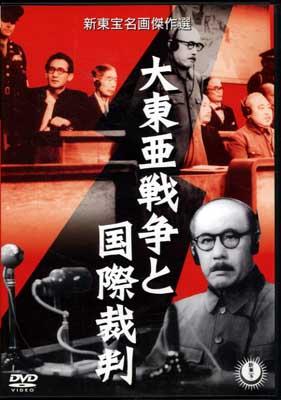 大東亜戦争と国際裁判(DVD)(VPBT-15244)