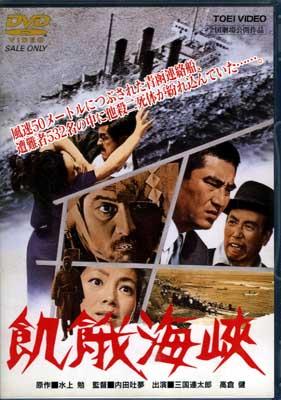 飢餓海峡 三国連太郎 高倉健(DVD)(DSTD02101)