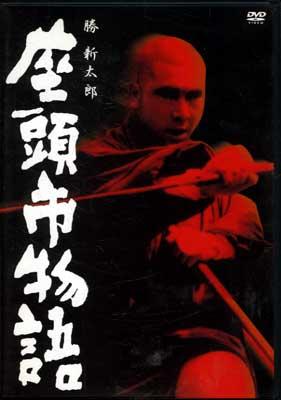 座頭市物語 勝新太郎(DVD)(PCBE-50632)