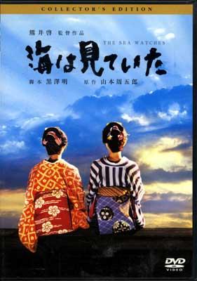 海は見ていた 熊井啓監督作品 脚本 黒澤明(DVD)(FDD-33880)