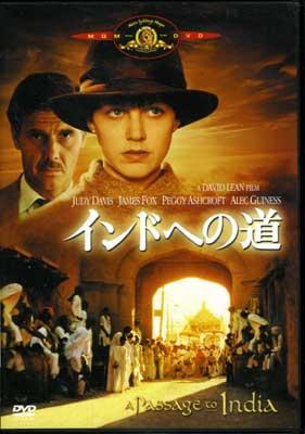 インドへの道(DVD)(GXBJB-16209)