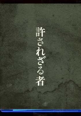 許されざる者 3枚組(Blu-ray)(1000455900)