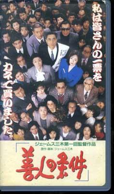 善人の条件 ジェームス三木監督作品(SF-9416)