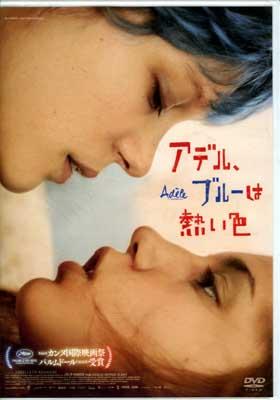 アデル、ブルーは熱い色(DVD)(PPA-300368)