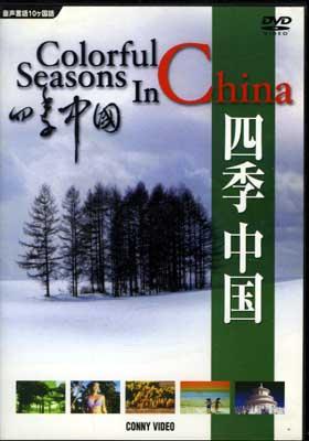 四季中国(DVD)(DNN-787)