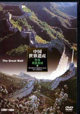 中国世界遺産 序言/萬里長城 1(DVD)(DNN-810)