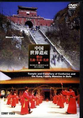 中国世界遺産 奏山/孔廟・孔林・孔府 8(DVD)(DNN-817)