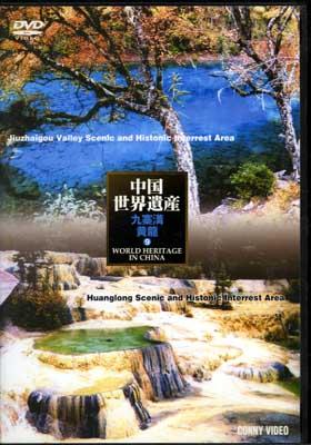 中国世界遺産 九寨溝・黄龍 9(DVD)(DNN-818)