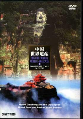 中国世界遺産 都江堰・青葉山・我眉山・楽山大仏 10(DVD)(DNN-819)