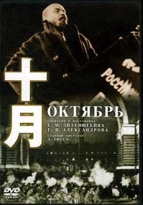 十月 ワシーリー・ニカンドロフ(DVD)(IVCF-5085)