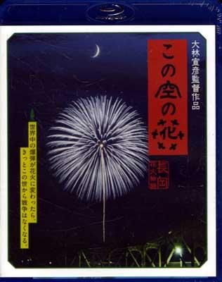 この空の花 長岡花火物語 大林宣彦監督作品(Blu-ray)(TMBD-003)