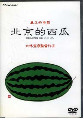北京的西瓜 大林宣彦監督作品(DVD)(PIBD-1030)