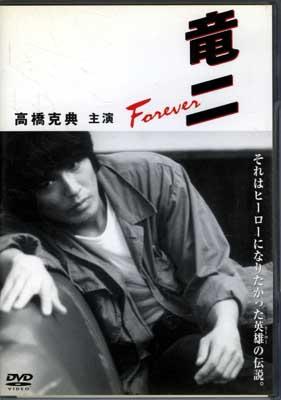 竜二 高橋克典主演(DVD)(ASBY-2240)