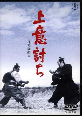 上意討ちー拝領妻始末ー(DVD)(TDV3263D)