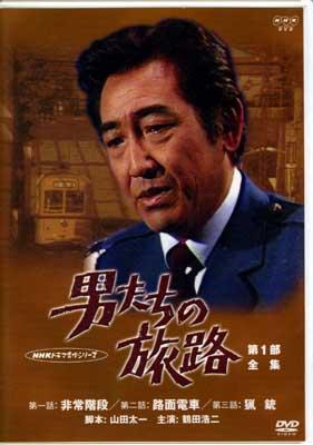 男たちの旅路 第1部全集 脚本:山田太一 主演:鶴田浩二(DVD)(PIBD-7131)